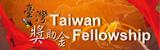ทุนวิจัย Taiwan Fellowship