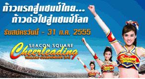 SEACON SQUARE CHEERLEADING THAILAND CHAMPIONSHIP 2012