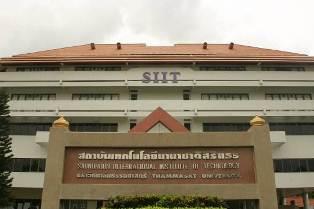 สถาบันเทคโนโลยีนานาชาติสิรินธร (SIIT)