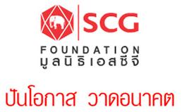ทุนการศึกษา SCG