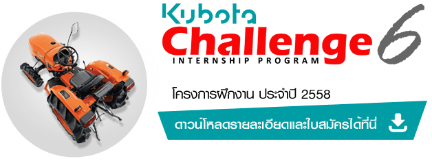 SIAM KUBOTA CHALLENGE INTERNSHIP PROGRAM