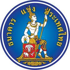 ธนาคารแห่งประเทศไทยรับนักศึกษาฝึกงานภาคเหนือ