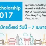 ทุนการศึกษาปริญญาโท KTB Scholarship 2017