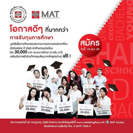 ทุนการศึกษาสมาคมการตลาดแห่งประเทศไทย