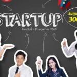 ทุน startup