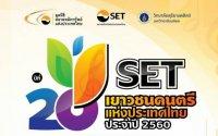 ประกวด SET เยาวชนดนตรีแห่งประเทศไทย