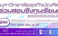 ทุนเรียนดี DPU