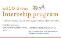 ฝึกงาน EGCO