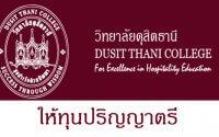 วิทยาลัยดุสิตธานีให้ทุนปริญญาตรี