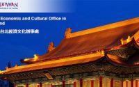 ทุนไต้หวัน 2018 Huayu Enrichment Scholarship
