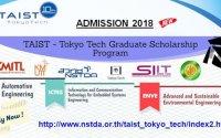 ทุนปริญญาโทวิศวะ TAIST-Tokyo Tech