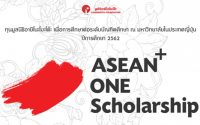 มูลนิธิอายิโนะโมะโต๊ะ ASEAN Scholarship