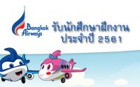 bangkokair รับนักศึกษาฝึกงาน