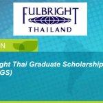 ทุน fulbright 2019