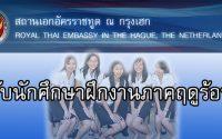 สถานเอกอัครราชทูต ณ กรุงเฮก รับนักศึกษาฝึกงาน