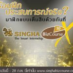 Singha Biz Course X รับนักศึกษาฝึกงาน