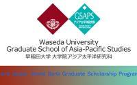 WASEDA University ให้ทุนปริญญาโท
