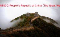 ทุน UNESCO/People's Republic of China - The Great Wall Co-Sponsored Fellowships