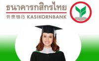 ทุนธนาคารกสิกรไทย Young Scholarship 2561