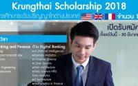 ทุนปริญญาโท ธนาคารกรุงไทย