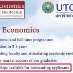 มหาวิทยาลัยหอการค้าไทย ทุนปริญญาเอก