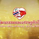 สมาคมวัฒนธรรมและเศรษฐกิจไทย-จีน ทุนการศึกษา 2561