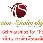 ทุนมัธยม ASEAN Scholarships for Thailand