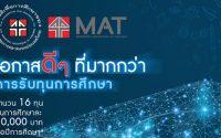 มูลนิธิเพื่อการศึกษาของสมาคมการตลาดแห่งประเทศไทย ทุนปริญญาตรีต่อเนื่อง