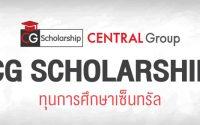 ทุน ปวส. CG Scholarship