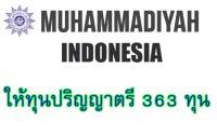 Muhammadiyah ทุนปริญญาตรี