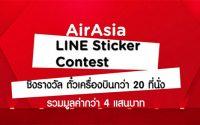 ประกวดออกแบบ AirAsia Line Sticker Contest 2018