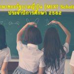 ทุนการศึกษา รัฐบาลญี่ปุ่น MEXT Scholarship 2562