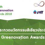 โครงการประกวดนวัตกรรมสีเขียว 2561