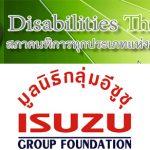 ทุนการศึกษาอีซูซุเพื่อคนพิการ