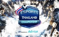 แข่งขัน fifa online 4 e-sport