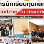 ทุนแMainichi Japanese Exchange Scholarshipลกเปลี่ยน