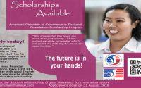 ทุนการศึกษา หอการค้าอเมริกันในประเทศไทย