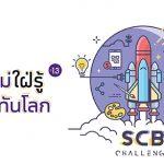 scb กล้าใหม่ใฝ่รู้ ปี 13 พาไทยทันโลก