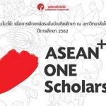 ทุนปริญญาโท ญี่ปุ่น asean one scholarship 2562