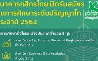 ทุนปริญญาโท ธนาคารกสิกรไทย 2562