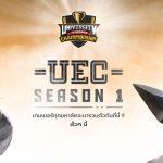 การแข่งขัน University E-sports Championship