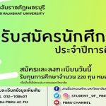 ทุนปริญญาตรี มหาวิทยาลัยราชภัฏเพชรบุรี