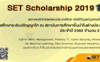 set scholarships ทุนปริญญาโท ตลาดหลักทรัพย์