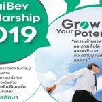 ทุน thaibev scholarship 2019
