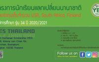 ทุนแลกเปลี่ยน YES THAILAND