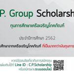 ทุนการศึกษาเครือเจริญโภคภัณฑ์ 2562