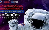 ทุนการศึกษาค้นพบนักบินอวกาศไทย