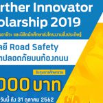 โครงการ Ford Go Further Innovator Scholarship 2019