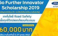 โครงการ Ford Go Further Innovator Scholarship 2019