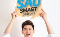 ทุนมหาวิทยาลัยเอเชียอาคเนย์ SAU SMART 63